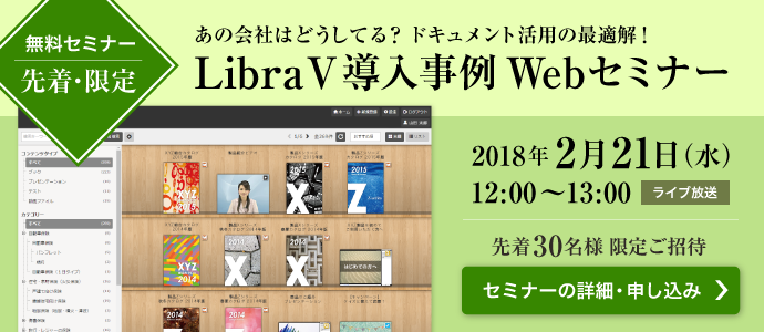 Libra V導入事例Webセミナー